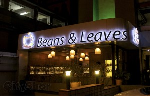 Lay back and simply be at BEANS & LEAVES!
