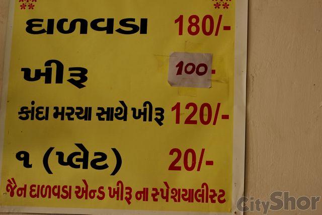 Ambika Daalwada Ahmedabad