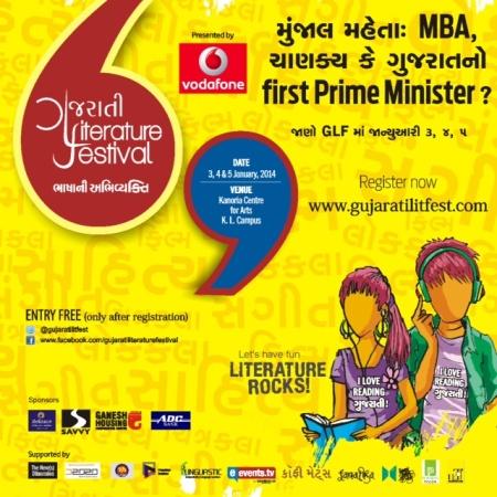 Gujarati Literature Festival