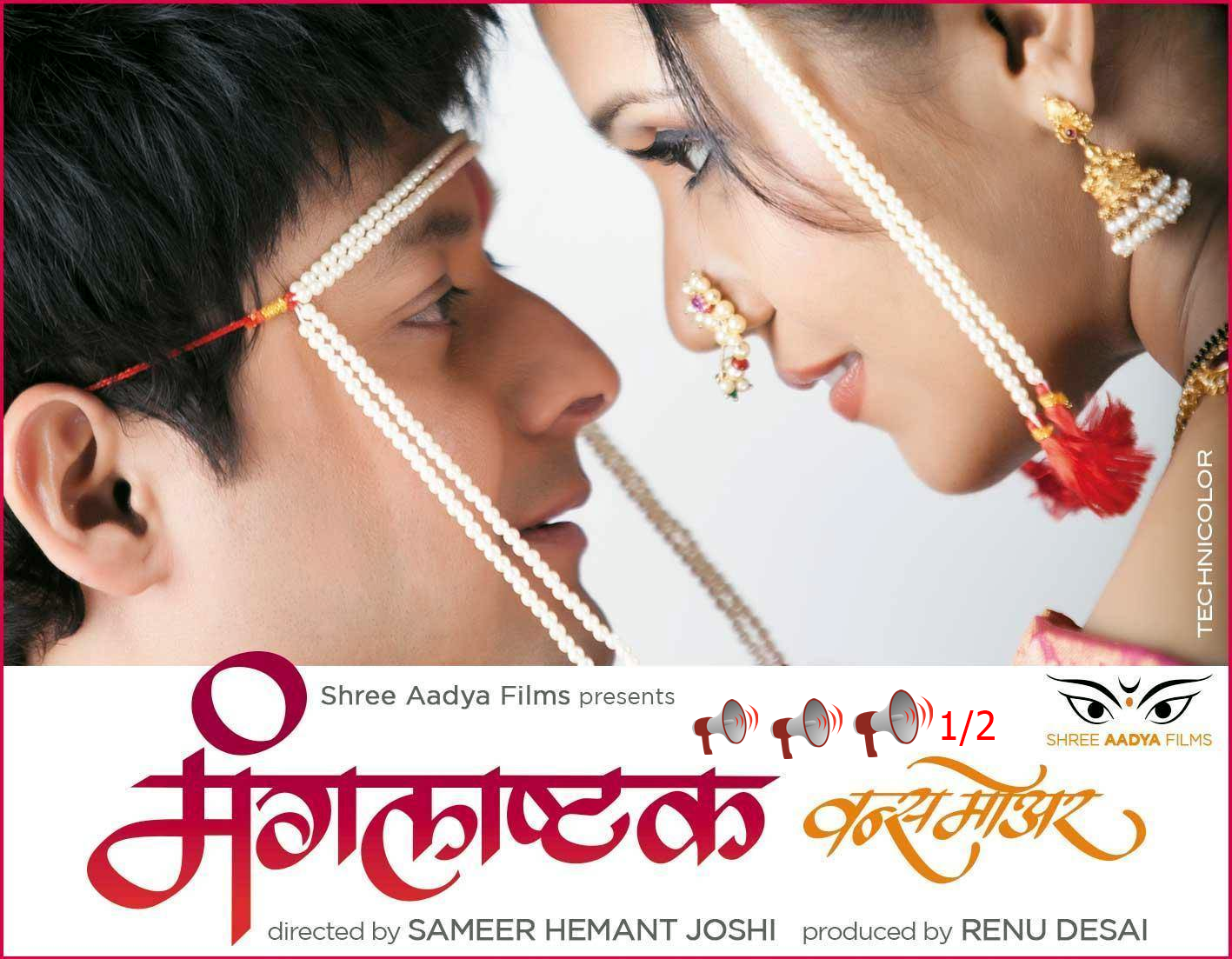 Mangalashtak - Once More: Movie Review